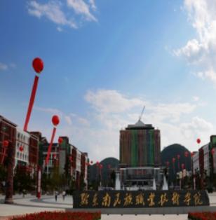 黔东南民族职业技术学