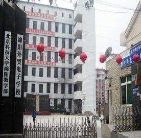 绵阳外贸电子学校
