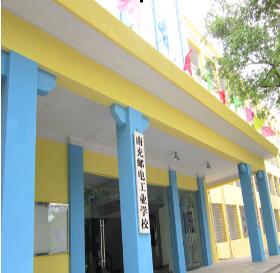 南充邮电工业职业学校