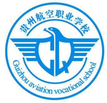 贵州航空职业学校