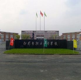 四川省什邡市职业中专
