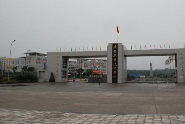 广安职业技术学院