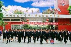 四川省乐山市第一职业学校
