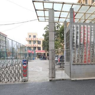 贵州高级技工学校(白云校区)