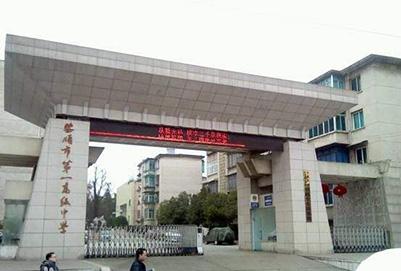 安顺职业技术高级中学2019年招生简章