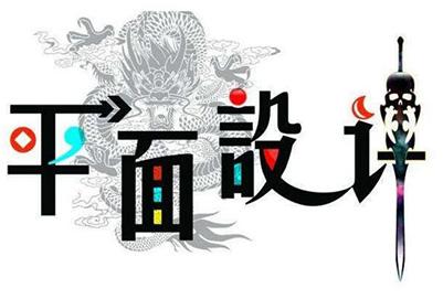 成都郫县机电工程学校:女生学平面设计怎么样